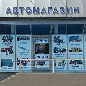 Автомагазины Каменск-Шахтинского
