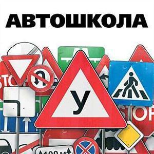 Автошколы Каменск-Шахтинского