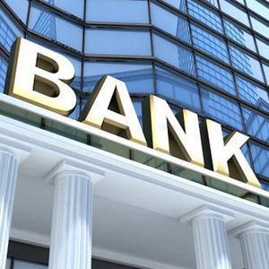 Банки Каменск-Шахтинского