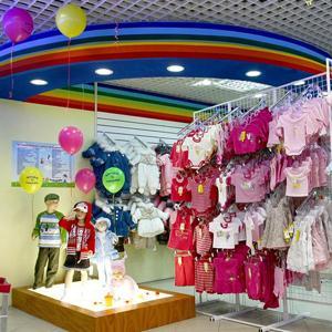 Детские магазины Каменск-Шахтинского