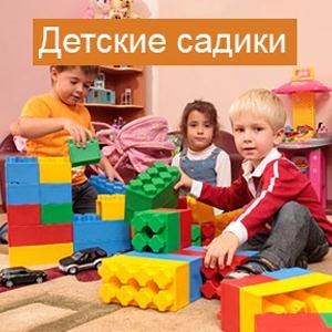 Детские сады Каменск-Шахтинского