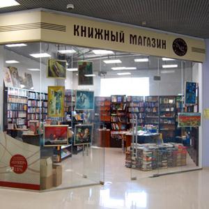Книжные магазины Каменск-Шахтинского