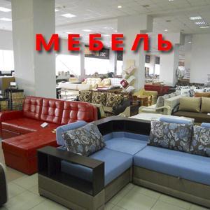 Магазины мебели Каменск-Шахтинского