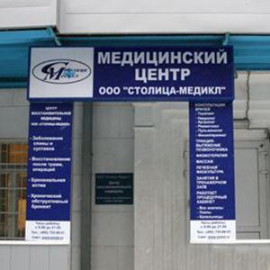 Медицинские центры Каменск-Шахтинского