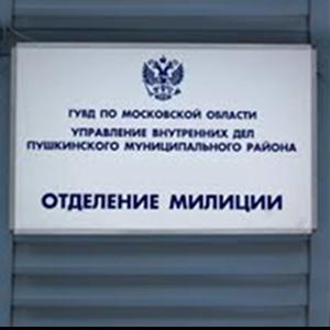 Отделения полиции Каменск-Шахтинского