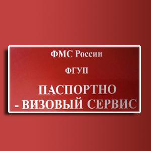 Паспортно-визовые службы Каменск-Шахтинского