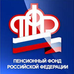 Пенсионные фонды Каменск-Шахтинского