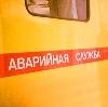 Аварийные службы в Каменск-Шахтинском