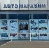 Автомагазины в Каменск-Шахтинском