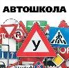 Автошколы в Каменск-Шахтинском