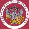 Налоговые инспекции, службы в Каменск-Шахтинском