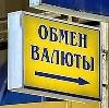Обмен валют в Каменск-Шахтинском