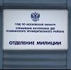 Отделения полиции в Каменск-Шахтинском