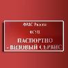 Паспортно-визовые службы в Каменск-Шахтинском