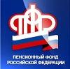 Пенсионные фонды в Каменск-Шахтинском