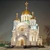 Религиозные учреждения в Каменск-Шахтинском