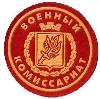 Военкоматы, комиссариаты в Каменск-Шахтинском