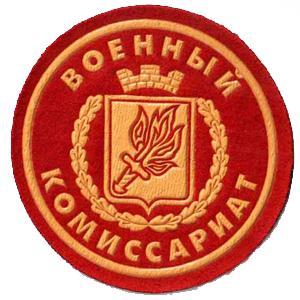 Военкоматы, комиссариаты Каменск-Шахтинского